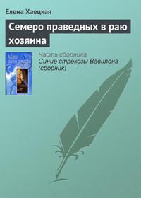 Хаецкая, Елена  - Семеро праведных в раю хозяина