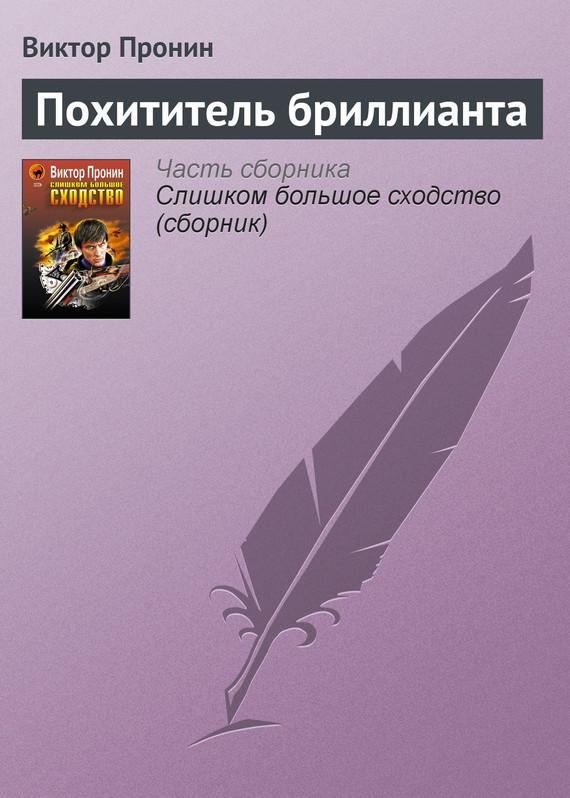 бесплатно книгу Виктор Пронин скачать с сайта