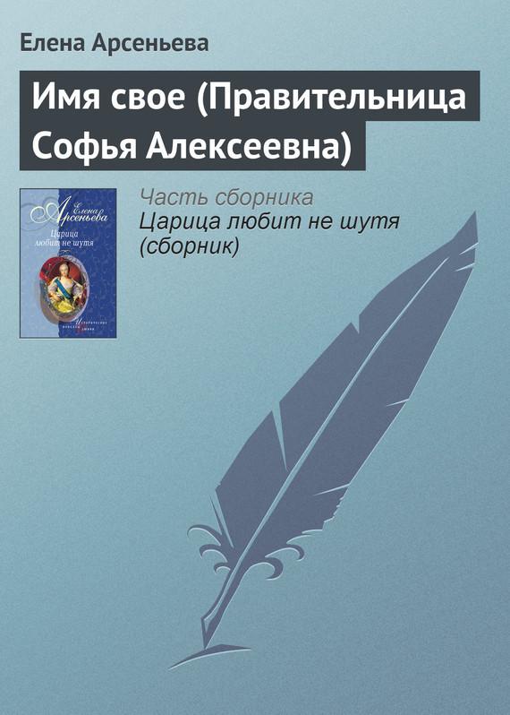Имя свое (Правительница Софья Алексеевна)