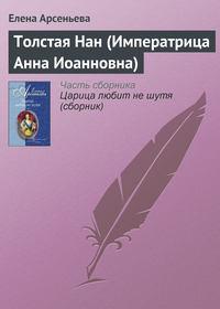 - Толстая Нан (Императрица Анна Иоанновна)