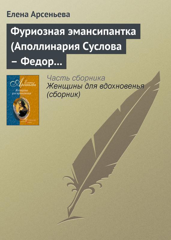 Фуриозная эмансипантка (Аполлинария Суслова Федор Достоевский) развивается взволнованно и трагически