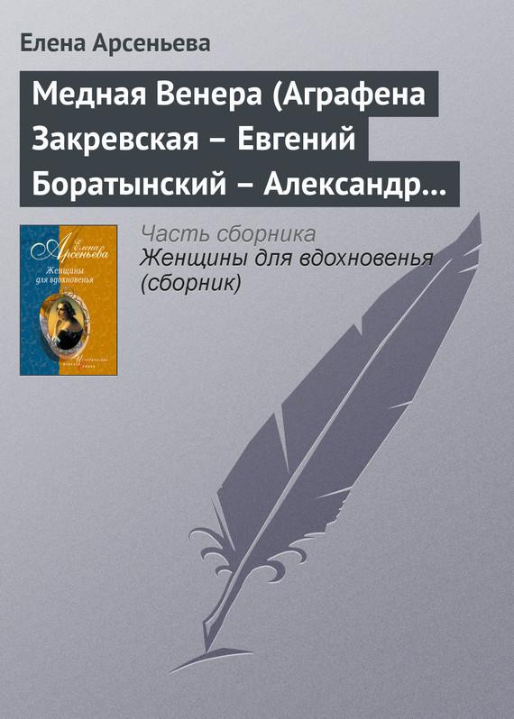 быстрое скачивание Елена Арсеньева читать онлайн