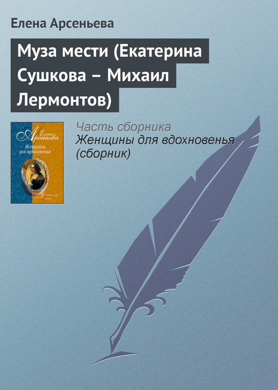 скачать книгу Елена Арсеньева бесплатный файл