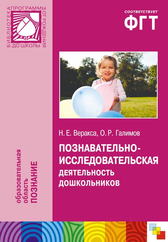 Обложка книги Познавательно-исследовательская деятельность дошкольников. Для работы с детьми 4-7 лет, автор Веракса, Н. Е.