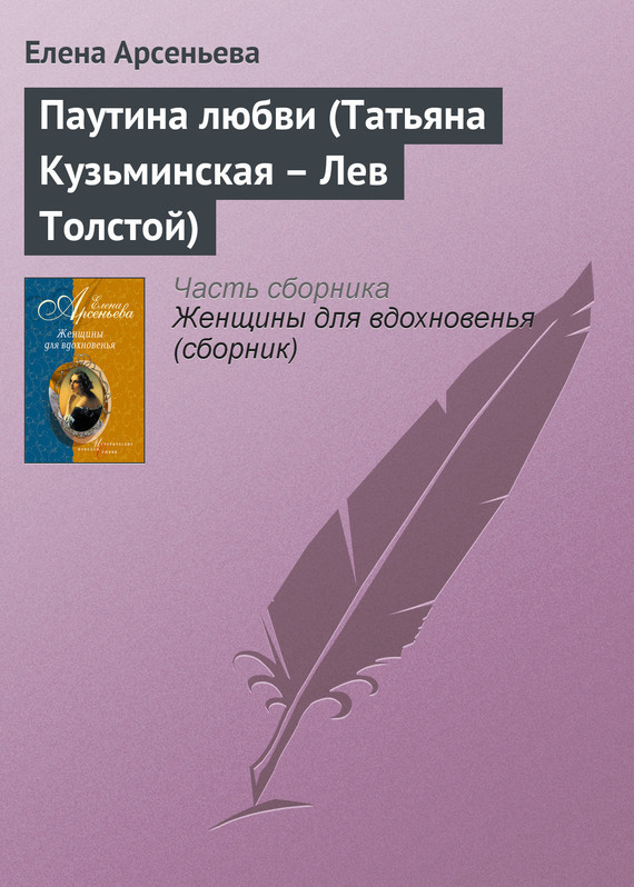 Елена Арсеньева - Паутина любви (Татьяна Кузьминская – Лев Толстой)