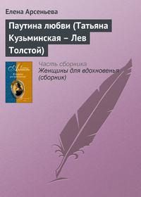 Арсеньева, Елена  - Паутина любви (Татьяна Кузьминская – Лев Толстой)