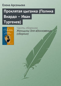 Арсеньева, Елена  - Проклятая цыганка (Полина Виардо – Иван Тургенев)