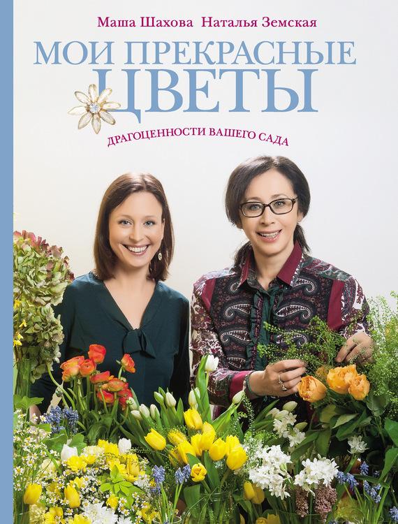 Мои прекрасные цветы - Наталья Земская