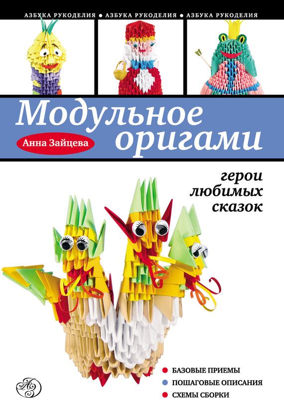 Модульное оригами: герои любимых сказок - Анна Зайцева