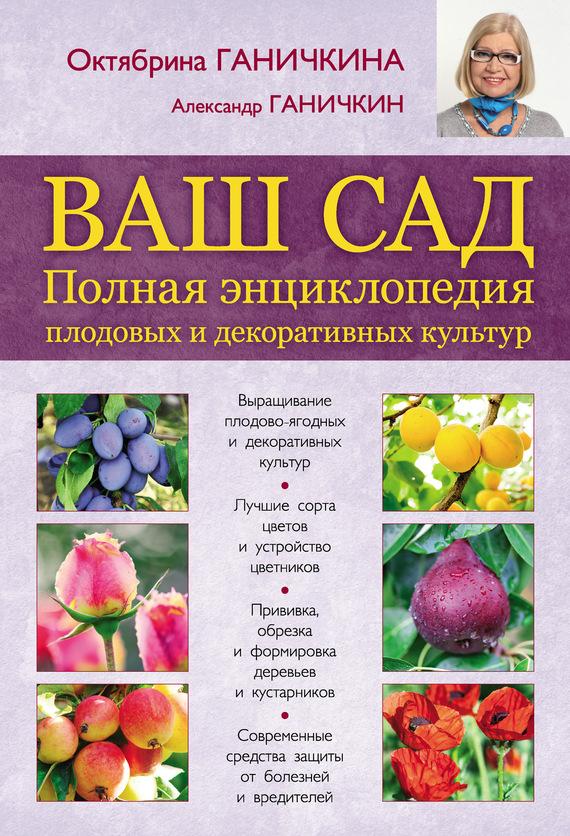 Скачать Ваш сад. Полная энциклопедия плодовых и декоративных культур быстро