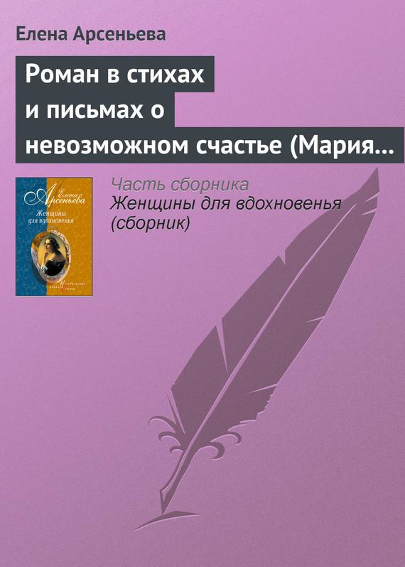 Роман в стихах и письмах о невозможном счастье (Мария Протасова – Василий Жуковский)