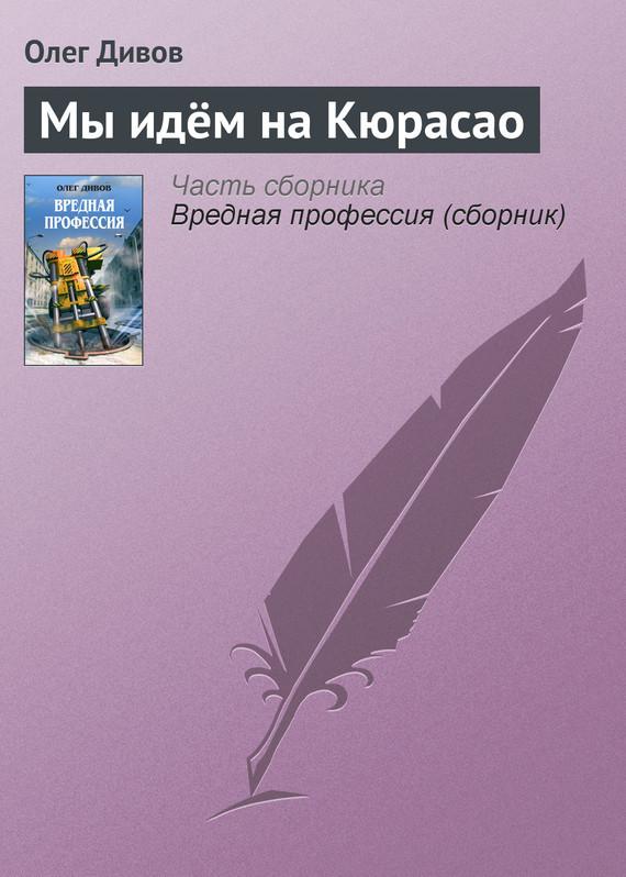 доступная книга Олег Дивов легко скачать