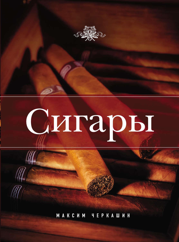книги про сигары скачать