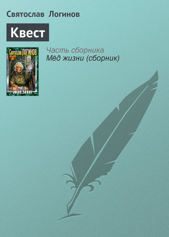 Квест ( Святослав Логинов  )