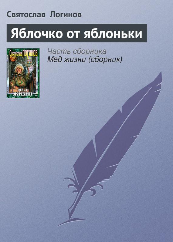 Святослав Логинов - Яблочко от яблоньки
