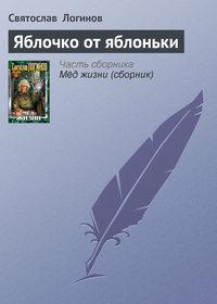 Логинов, Святослав   - Яблочко от яблоньки