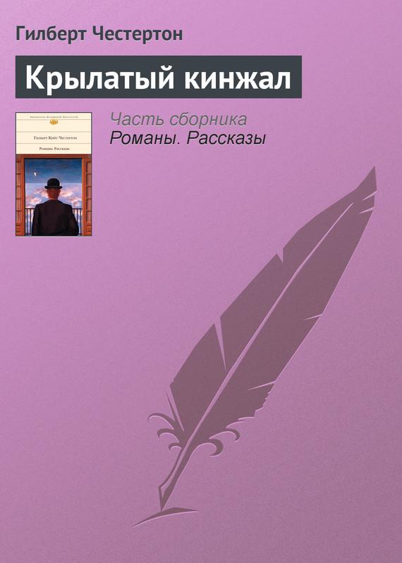 бесплатно книгу Гилберт Честертон скачать с сайта
