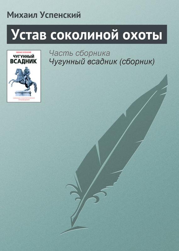Михаил Успенский - Устав соколиной охоты