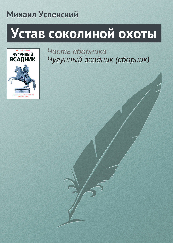 Устав соколиной охоты скачать в fb2