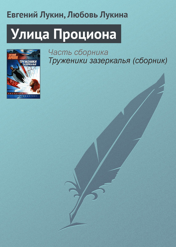 Евгений Лукин, Любовь Лукина - Улица Проциона
