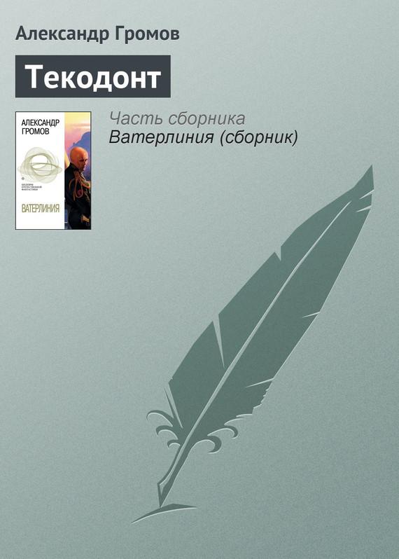 Александр Громов Текодонт