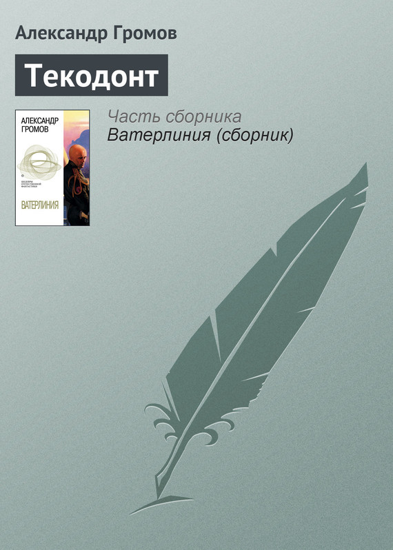 Александр Громов Текодонт александр громов гурманы