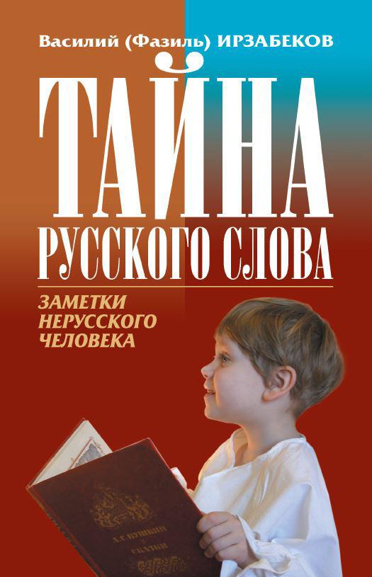 яркий рассказ в книге Василий (Фазиль) Ирзабеков