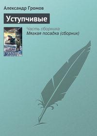 Громов, Александр  - Уступчивые