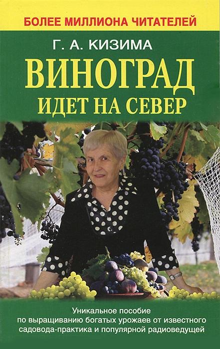 Виноград идет на Север - Галина Кизима