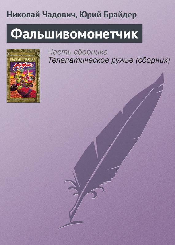 доступная книга Николай Чадович легко скачать