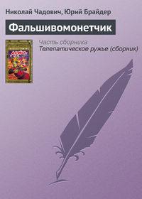 Чадович, Николай  - Фальшивомонетчик