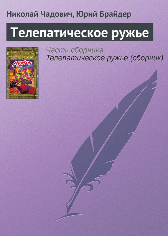 занимательное описание в книге Николай Чадович