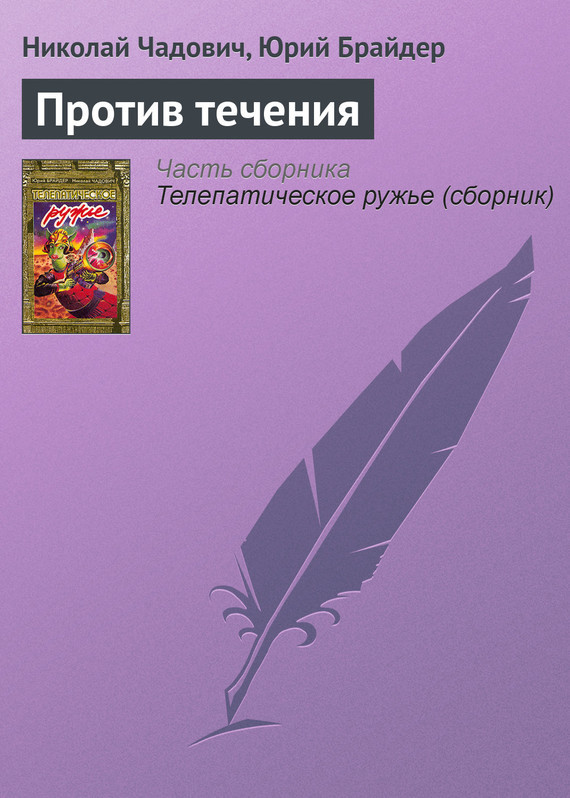 Николай Чадович бесплатно