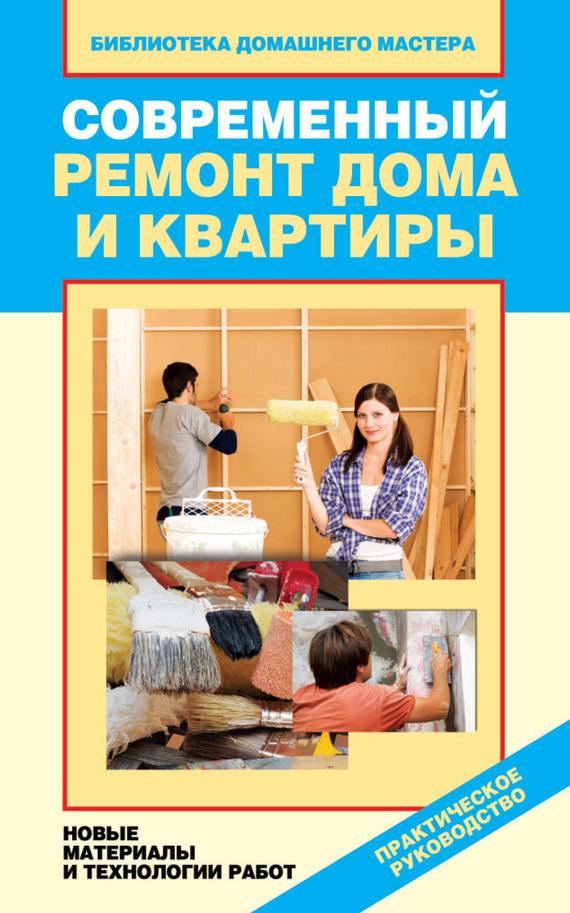 Ирина Зайцева - Современный ремонт дома и квартиры. Новые материалы и технологии работ