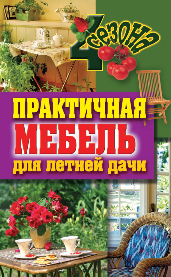 Галина Серикова Практичная мебель для летней дачи