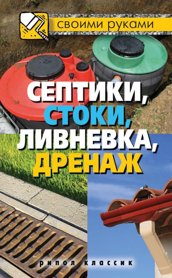 Татьяна Плотникоа , стоки, линека, дренаж