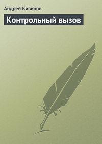 Кивинов, Андрей  - Контрольный вызов