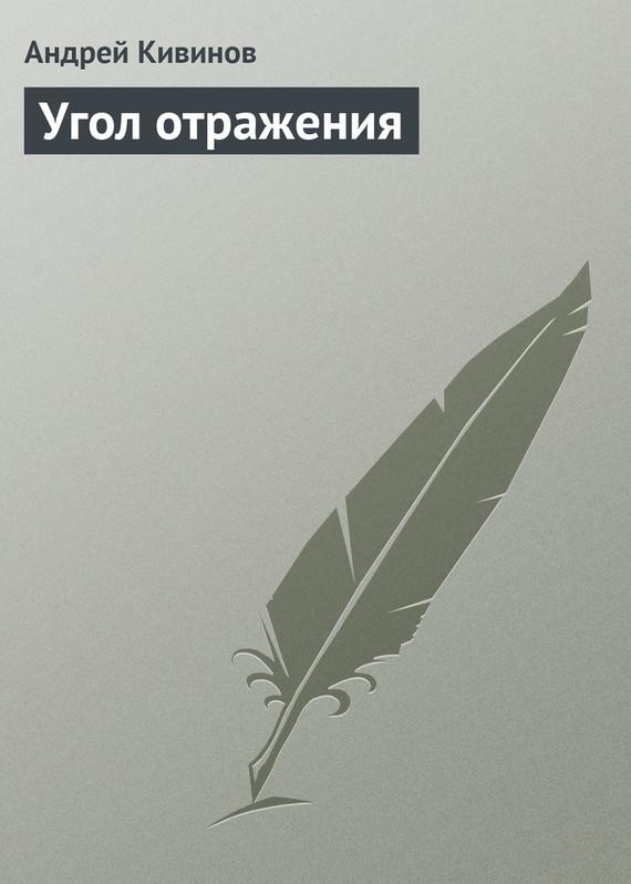Андрей Кивинов Угол отражения кивинов андрей владимирович сделано из отходов