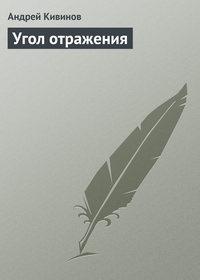 - Угол отражения