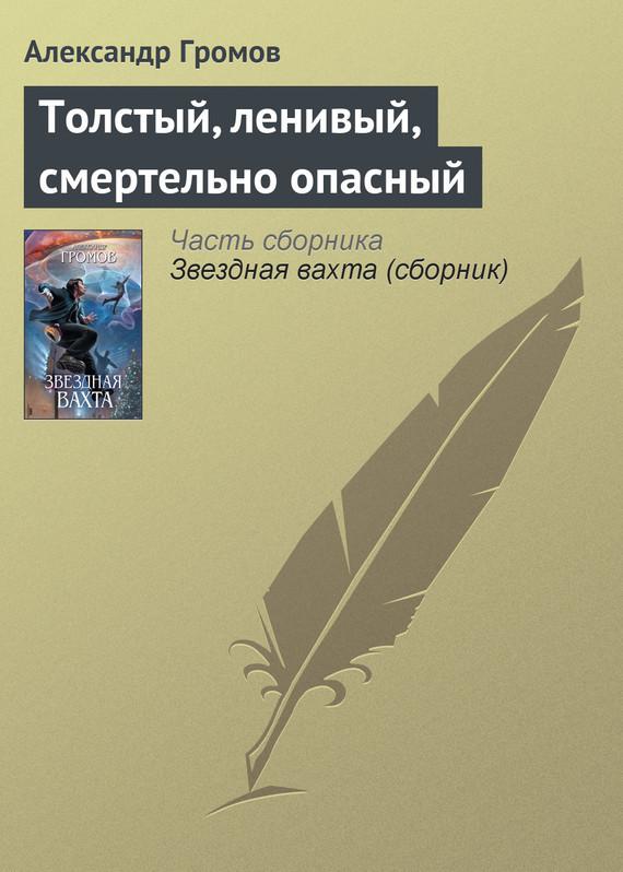 Александр Громов Толстый, ленивый, смертельно опасный александр громов гурманы