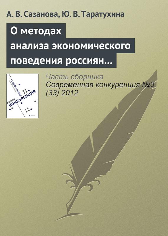 О методах анализа экономического поведения россиян в условиях конкурентной среды изменяется внимательно и заботливо