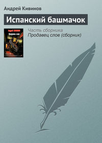 Кивинов, Андрей  - Испанский башмачок