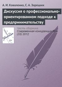 Коваленко, А. И.  - Дискуссия о профессионально-ориентированном подходе к предпринимательству