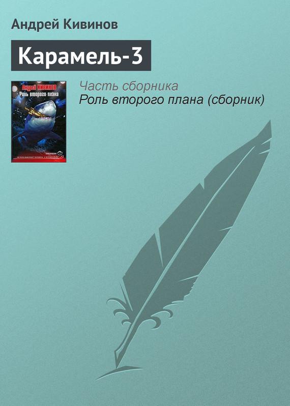 Обложка книги Карамель-3, автор Кивинов, Андрей