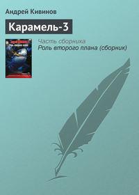 - Карамель-3