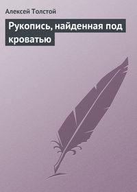 Толстой, Алексей  - Рукопись, найденная под кроватью