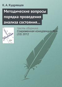 Кудрявцев, К. А.  - Методические вопросы порядка проведения анализа состояния конкуренции на товарном рынке