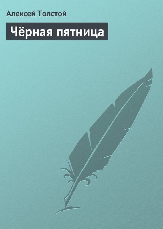 Алексей Толстой Чёрная пятница