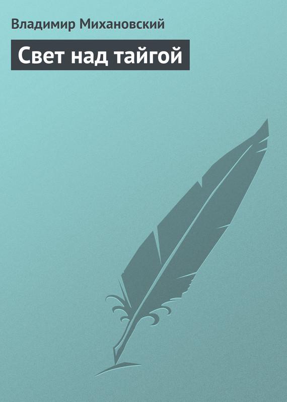 Владимир Михановский Свет над тайгой