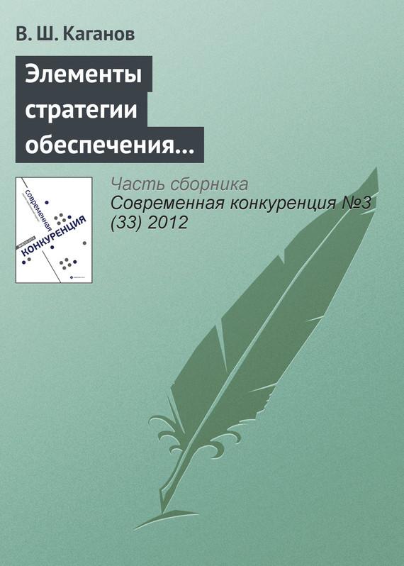 яркий рассказ в книге В. Ш. Каганов